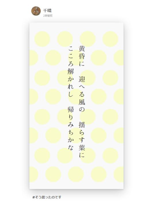 Screenshot_2019-05-19 黄昏に 迎へる風の 揺.png