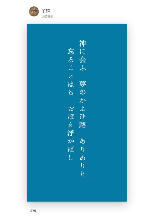 Screenshot_2019-05-20 神に会ふ 夢のかよひ路 ありありと 忘る.png