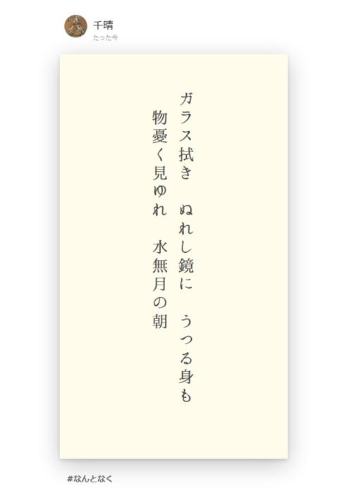 Screenshot_2019-06-05 ガラス拭き ぬれし鏡に うつ.png