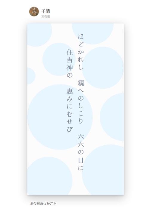 Screenshot_2019-06-06 ほどかれし 親へのしこり 六六の.png