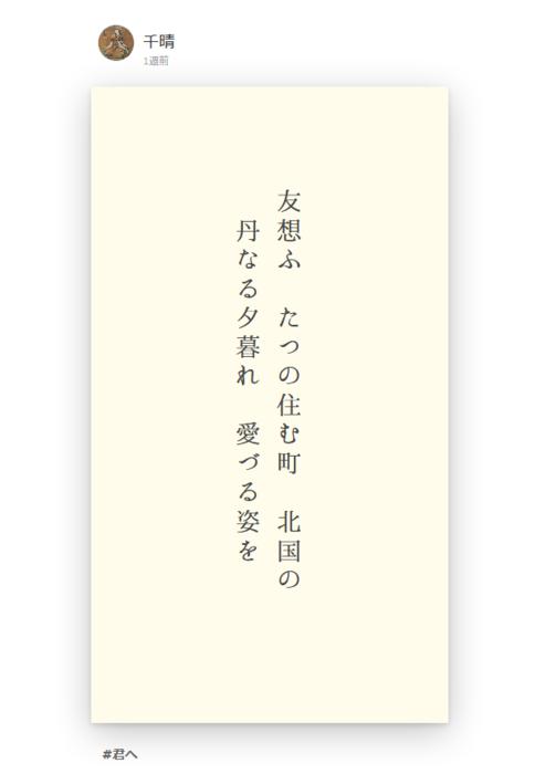 Screenshot_2019-06-12 友想ふ たつの住む町 北.png