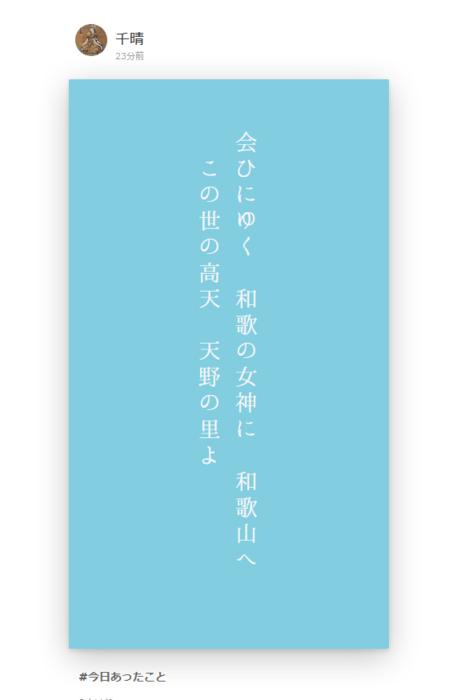 会ひにゆく 和歌の女神に 和歌山へ この世の高天 天野の里よ 千晴 うたよみん.png