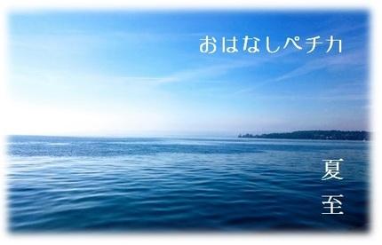 夏至ペチカ.jpg