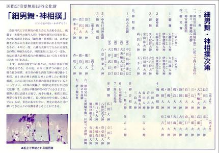 神相撲番組表.png