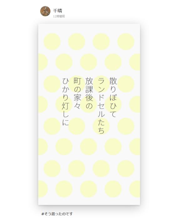 Screenshot_2019-04-18 散りぼひて ランドセ.png