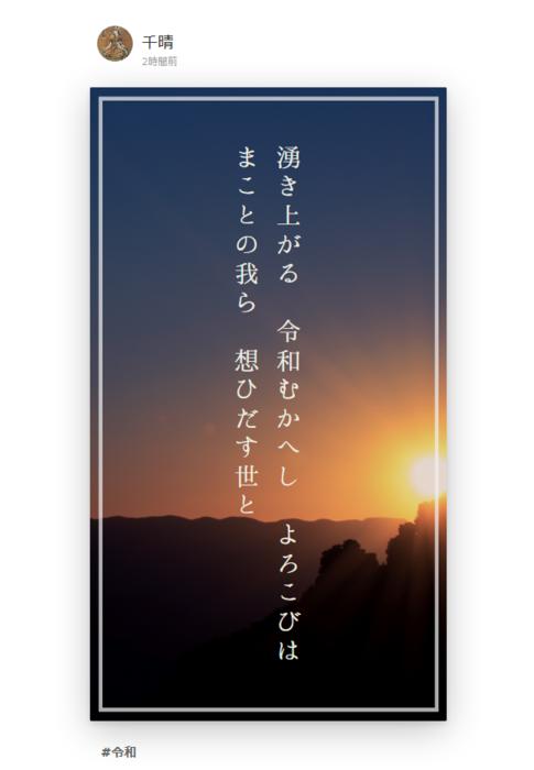 Screenshot_2019-05-02 湧き上がる 令和むかへし よろこびは.png