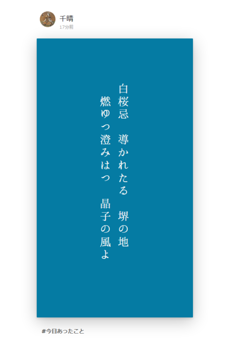 Screenshot_2019-05-29 白桜忌 導かれたる 堺の地 燃ゆつ澄みはつ 晶子.png