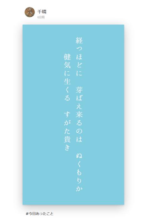 Screenshot_2019-07-09 経つほどに 芽ばえ.png