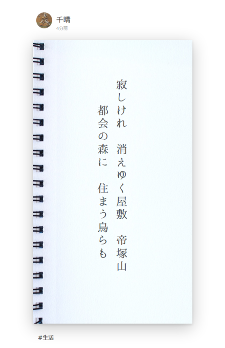Screenshot_2019-07-15 寂しけれ 消えゆく屋敷 帝塚山 都会の森に 住まう鳥らも|千晴|うたよみん.png