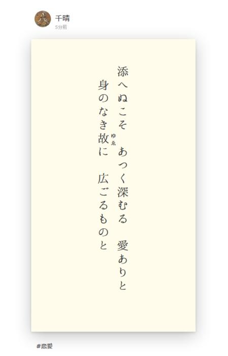 Screenshot_2019-07-18 添へぬこそ あつく深むる 愛.png