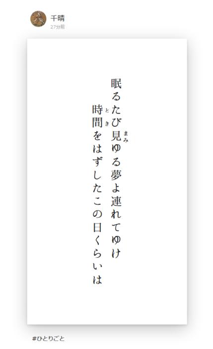 Screenshot_2019-07-25 眠るたび見ゆる夢よ連れてゆけ .png