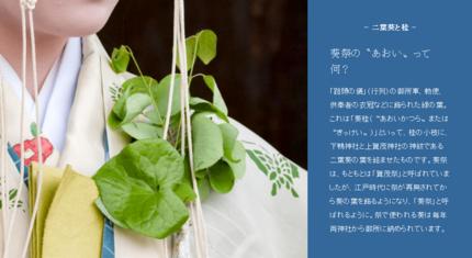 Screenshot_2020-01-04 葵祭「どんな祭?」|【京都市公式】京都観光Navi.png